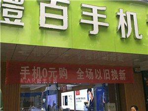醴百手机城联合中国电信!惠民活动开始!回馈新老客户