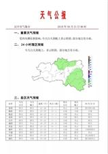汉中气象台,各县区天气公报!