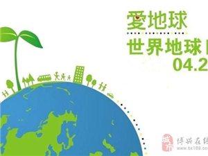 今天是世界地球日,你知道吗????