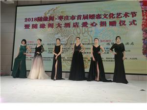 2018随缘阁・枣庄市首届婚恋文化艺术节盛装开幕!