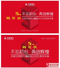 【精彩回顾】甘肃银行五周年庆典晚会