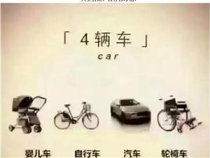 一辈子,4辆车,4张证,4个瓶,4张床,就结束了