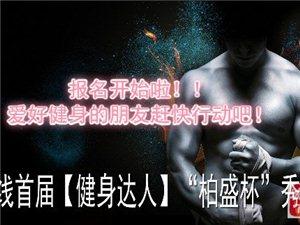 """泸县在线首届【健身达人】""""柏盛杯""""秀场活动"""
