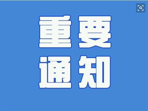 """@青州学子:今年高考将采用""""全国卷"""",这些条件可享受加分……"""