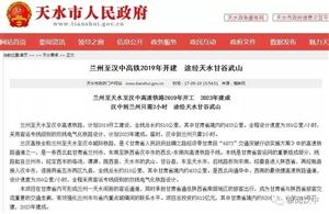 陕西正式提出兰天汉高铁,未来汉中成高铁枢纽!