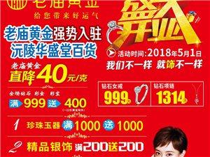 华盛堂【老庙黄金】五一盛大开业  黄金直降40元/克