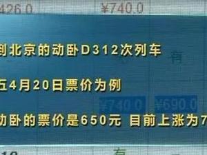 【提醒】火车票价将有大变化!以后坐火车出行也要挑日子啦~