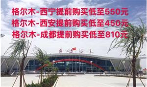 4月:格尔木机场特价机票放不停