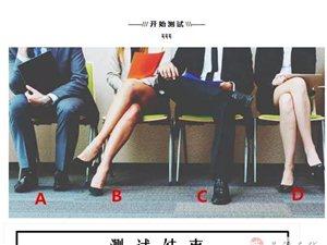 最红的心理测试:4种坐姿,测你以后的伴侣性格会是怎么样的