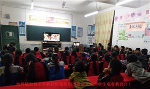 """加鸠镇?#20248;?#23567;学教师积极组织""""留守儿童""""学生观看教育片!"""