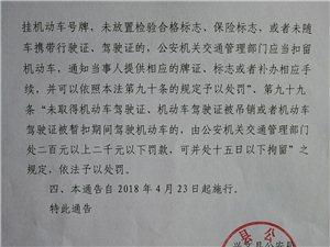 兴文县公安局关于无牌两轮、三轮车辆及无证驾驶人限期办牌办证的通告