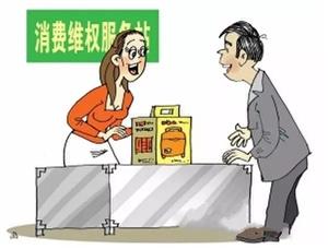 德令哈市市场监督管理局成功调解一起消费纠纷,为消费者挽回损失!