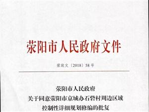 规划大图!京城办石砦村周边区域控制性详细规划修编批后公告