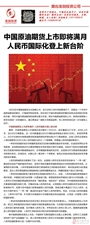 龙创投资:中国原油期货上市即将满月,人民币国际化登上新台阶