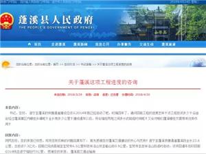 官方回复蓬溪至遂宁快捷通道工程进展问题