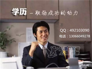 2018莒县函授即将改革,你对学历提升有什么看法?