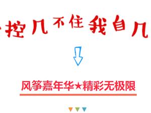 【江山兰桂坊】五一你确定要花钱看人海?五一吃喝玩乐攻略丨重点还不花钱!