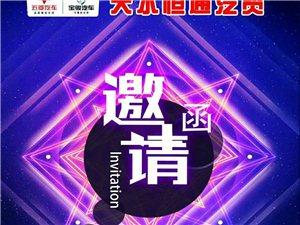 张家川恒通汽贸有限公司4月26日至5月1日举办顶级车展,精彩不容错过