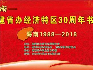 琼海市庆祝海南建省办经济特区30周年书画展将于26日举行