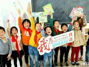 澳门威尼斯人注册:建30个小学图书角 让爱心洒满校园