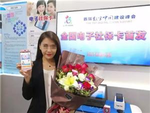 【好消息】全国首张电子社保卡来了!