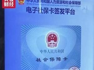 人社部签发首张电子社保卡