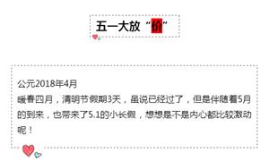 """【康馨六团绿城水郡】五一大放""""价"""",豪礼送不停!等你来拿!"""