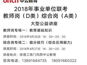 2018汉中事业单位联考公益讲座