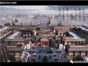 """新地标!临泉要建""""城隍庙""""!"""