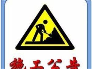 mg电子游戏网站李家峡景区施工公告