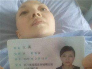 蓬溪一名癌症妇女的求助传遍朋友圈
