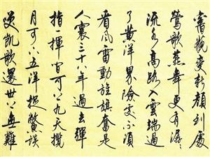 20180427:竹下谦人先生书写的毛主席诗词《重上井冈山》书法欣赏!