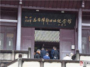 红四方面军总指挥馆通江考察学习【图】