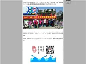 莲洲镇总工会在逸丰生态养生园成功举办禁毒宣传活动!