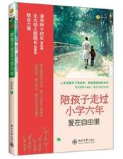 【图书漂流】【5号】教育《陪孩子走过小学六年》