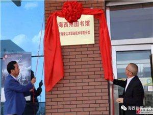 海西州图书馆青海柴达木职业技术学院分馆开了,职校学子有福了・・・・・