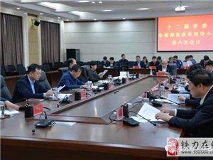 铁力市十二届市委全面深化改革领导小组召开第六次会议