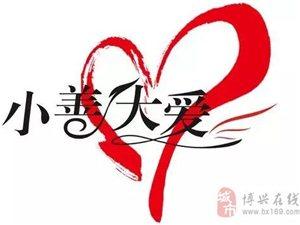 """""""小善大爱""""关注宝宝健康―七彩虹自然健康调理公益行"""