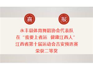 【喜报】永丰县体育舞蹈协会在吉安获奖了!