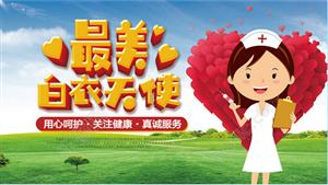 """新安县首届""""最美护士""""评选"""