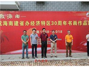 庆祝海南建省办经济特区30周年书画作品展
