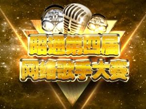昭通第四届网络歌手大赛