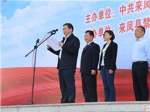 来凤县举行禁毒除恶飓风行动