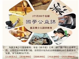 汉唐国学馆国学,书法,围棋免费体验啦!