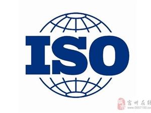 ISO三大管理体系(90001、14001、18001)办理流程