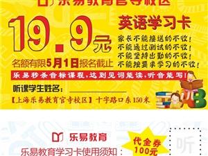 上海乐易教育来官寺了,19.9元在您家门口学英语!