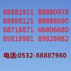 青岛联通座机号码  8888开头  ABCDABCD