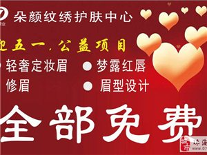 珠海5.1大型纹绣免费公益活动100个名额等你抢(由朵颜纹绣专家操作)