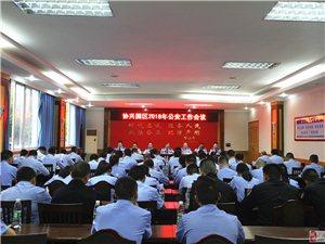 广安:协兴公安召开2018年公安工作会议