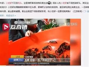 小龙虾的头不能吃?到底有多脏?看完惊出一身冷汗